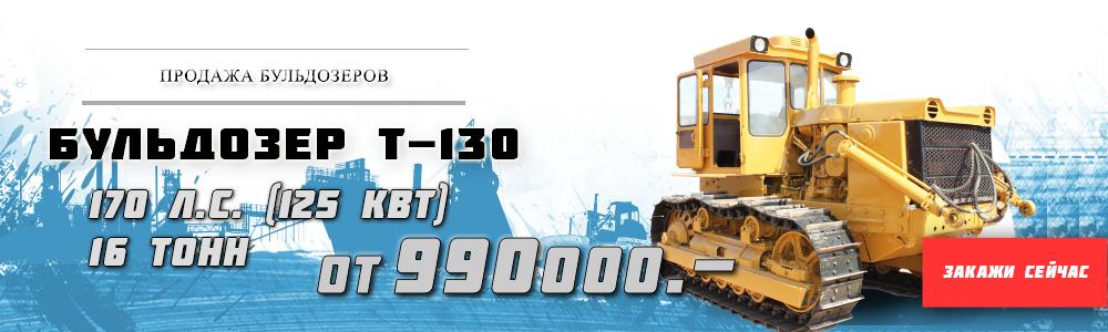 T-130 Traktor T-130 «ChTZ-Uraltrak»