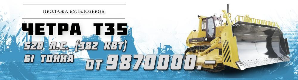 Характеристика Т 35.01, т 3501, бульдозер т 35.01, четра т35 от 987000 руб.