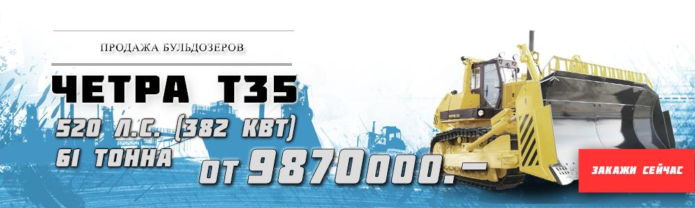 Т-35.01, Т-3501, бульдозер т 35.01, ЧЕТРА Т35
