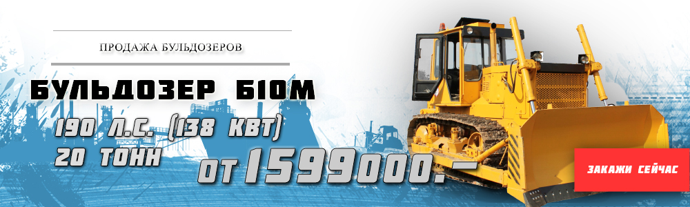 Б10М | Бульдозер Б10М | Трактор Б10М ЧТЗ