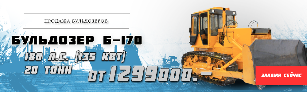 Бульдозер Б-170 от 1 299 000 руб. Закажи прямо сейчас!
